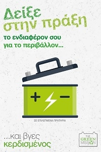 "Hellenic Fuel and Lubricant's ""Green Spot"" initiative for responsible vehicle battery collection and recycling in selected services stations in Greece"