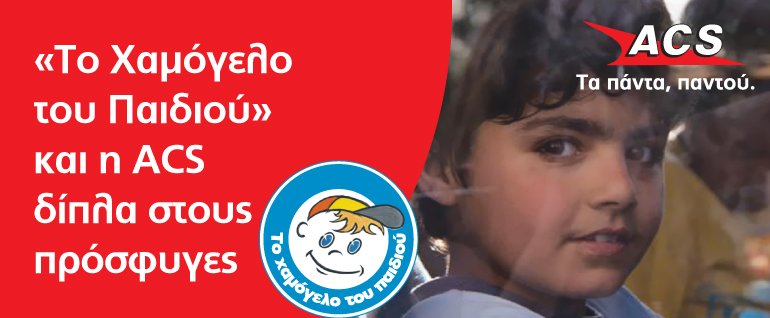 Project for the support of refugees by ACS, a Quest Group Company
